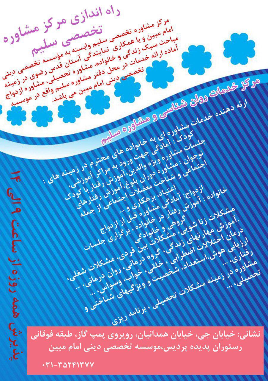 راه اندازی مرکز مشاوره تخصصی سلیم  زیر نظر موسسه تخصصی دینی امام مبین