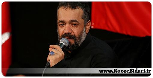 دانلود مداحی شب پنجم محرم 96 محمود کریمی