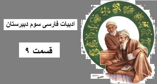 زبان فارسی – قسمت 9