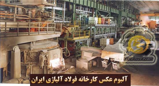 گالری عکس  کارخانه فولادسازی_فولاد آلیاژی ایران
