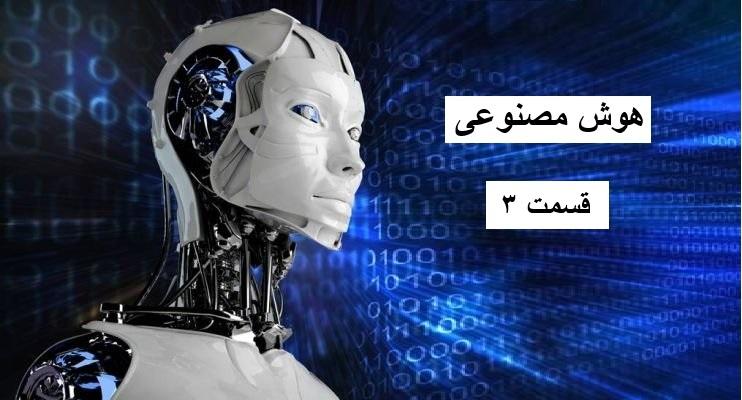 هوش مصنوعی – قسمت 3