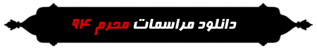 دانلود مداحی محرم 94