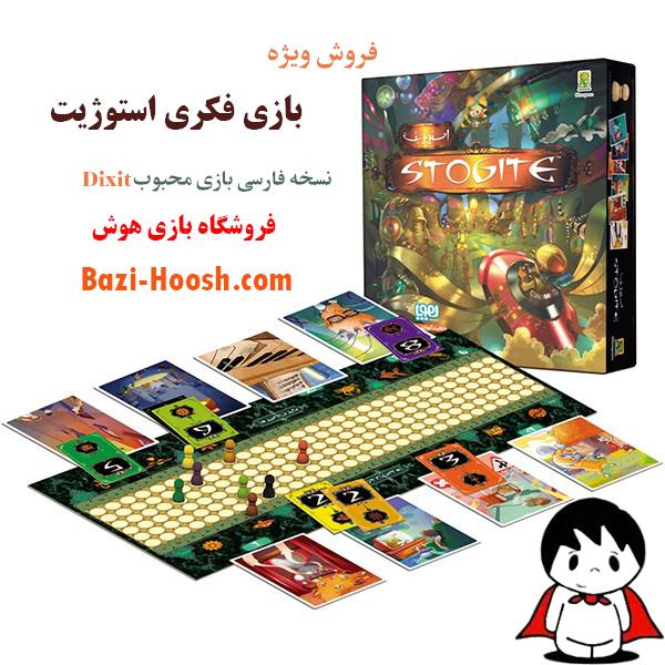 خرید بازی فکری استوژیت : - 39000تومان