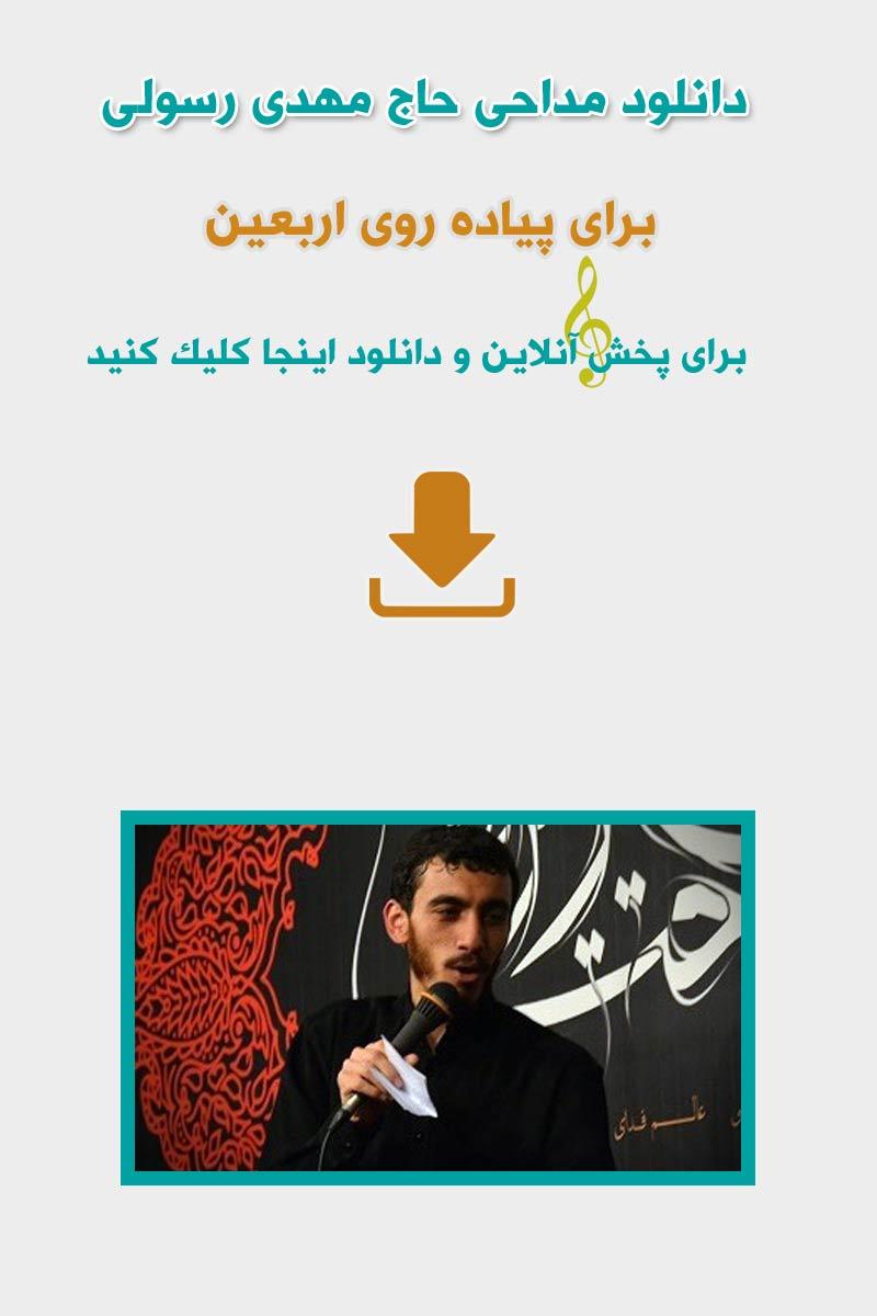 دانلود مداحی حاج مهدی رسولی برای پیاده روی اربعین