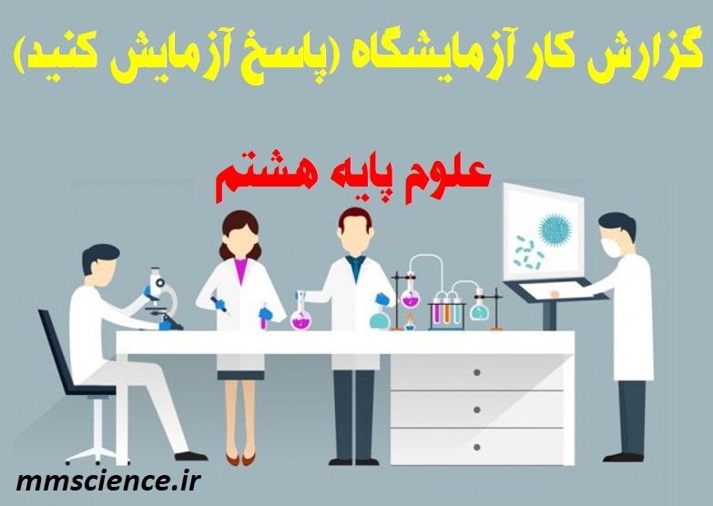گزارش کار علوم هشتم