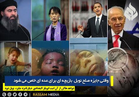 جایزه بزرگترین نسل کشی نوبل _ از شیمون پرز تا ابوبکر البغدادی