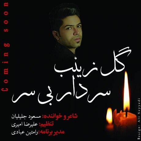 مسعود جلیلیان مداحی گل زینب و سردار بی سر - محرم 96