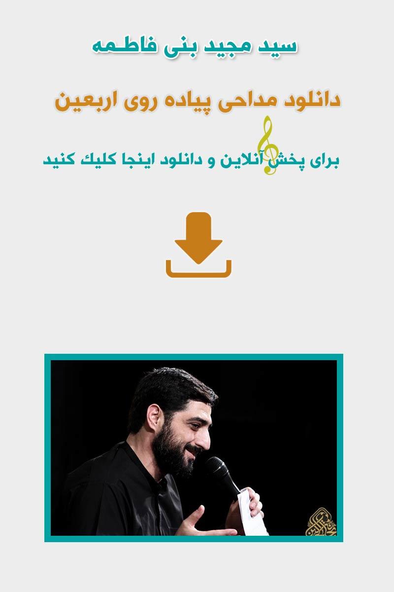 مداحی سید مجید بنی فاطمه ویژه پیاده روی اربعین