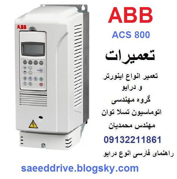 abb  acs800  acs550  acs350  acs150  acs580  acs880  acs850   inverter  drive  repair    تعمیر  اینورتر  و درایو