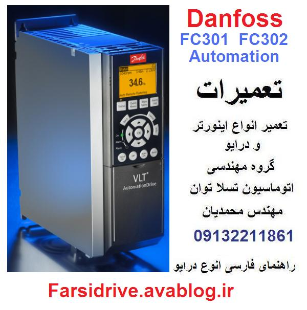 danfoss   fc301  fc302  fc300  automation drive   inverter  repair   fc102   تعمیرات  اینورتر  و درایو  دانفوس  و  سافت استارتر  دانفوس
