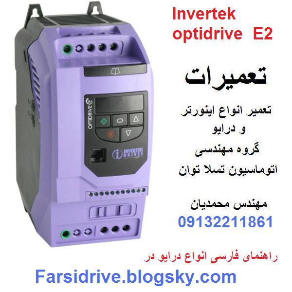 invertek  optidrive  inverter  drive  repair   تعمیر  اینورتر  و  درایو  اینورتک