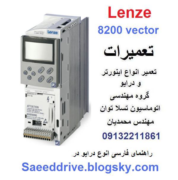lenze 8200 vector 9400 inverter drive repair تعمیر اینورتر و درایو لنز لنزه