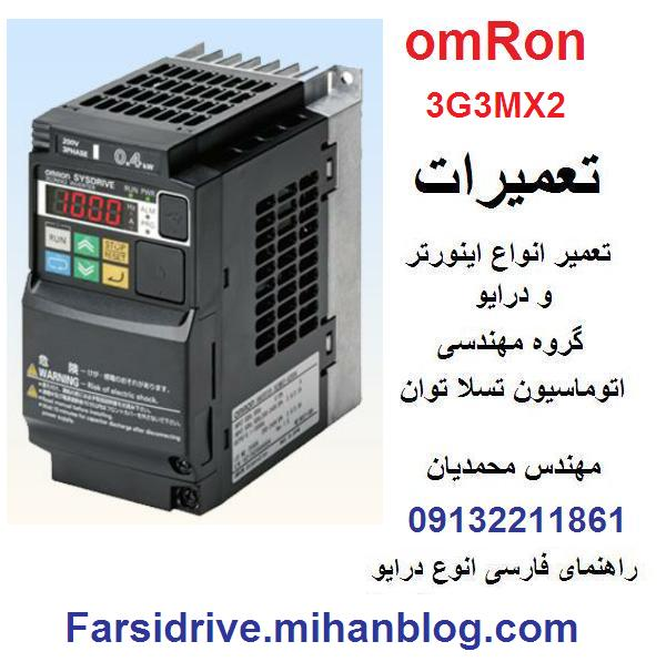 omron sysdrive varispeed 3g3mv 3g3mx2 3g3lx2 inverter drive repair تعمیر اینورتر و درایو امرن امرون