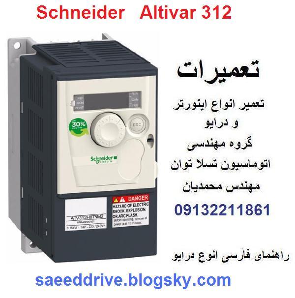 schneider telemecanique altivar atv312 atv12 atv21 atv61 atv71 atv212 inverter drive repair تعمیر اینورتر و درایو یوار اشنایدر تله مکانیک