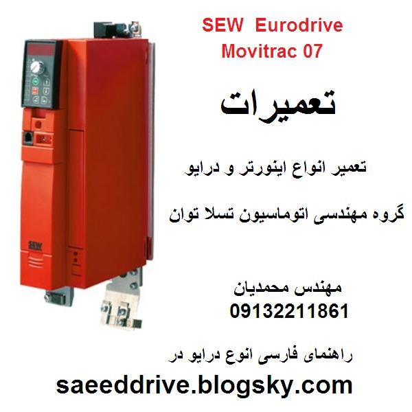 sew eurodrive movitrac movidrive inverter drive repair تعمیر اینورتر و درایو