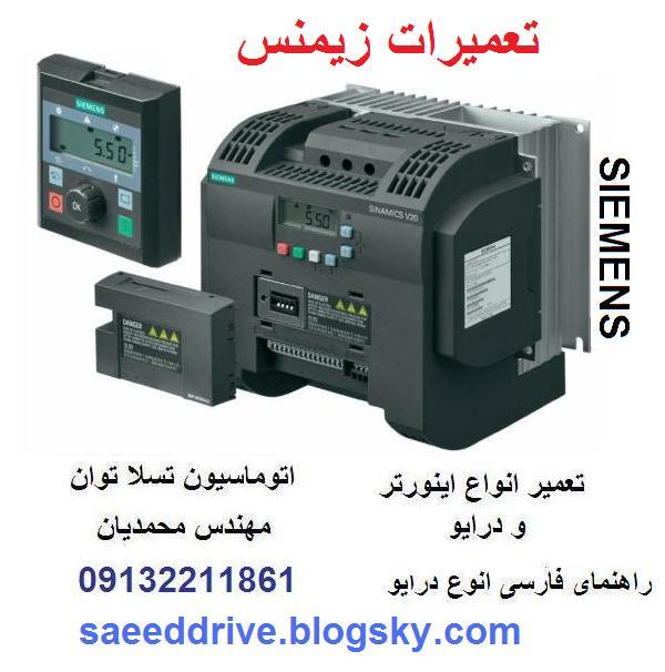 siemens sinamics v20 micromaster 410 420 430 440 g110 g120 s110 s120 inverter drive repair تعمیر اینورتر و درایو زیمنس سینامی میکرومستر
