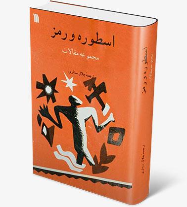 تصویر کتاب اسطوره و مرز
