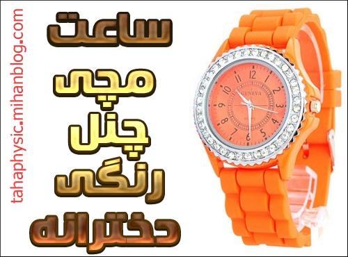 ساعت مچی رنگی دخترانه مدل چنل با قیمت ارزان پاییز 1396