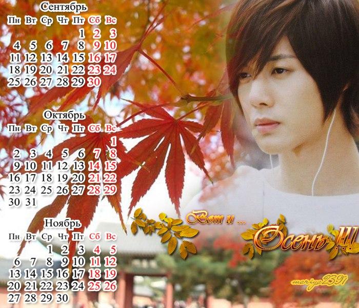 Autumn Calendar 2017 from fans