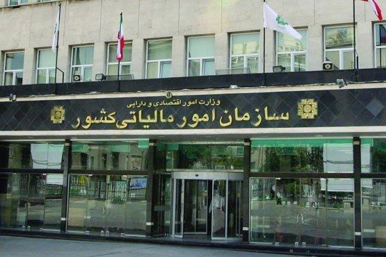 شرایط کتمان درآمد از نظر سازمان امور مالیاتی