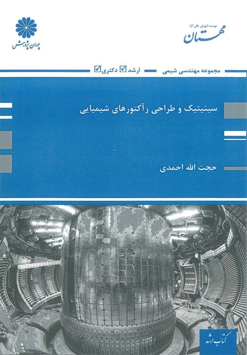 کتاب سینتیک و طراحی رآکتورهای شیمیایی - پوران پژوهش