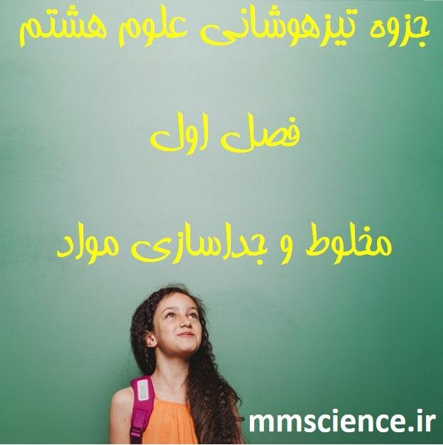 جزوه فصل 1 علوم هشتم