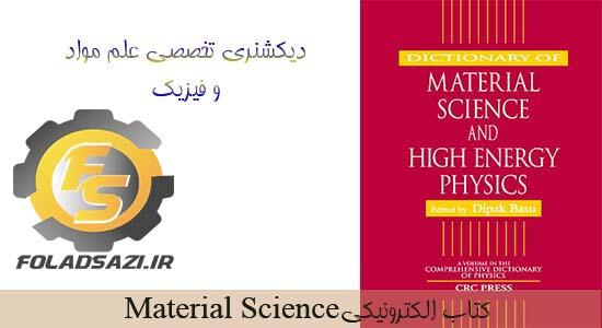 دیکشنری تخصصی علم مواد
