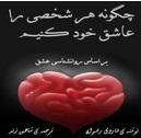 کتاب چگونه هر شخصی را عاشق خود کنیم ( با تضمین
