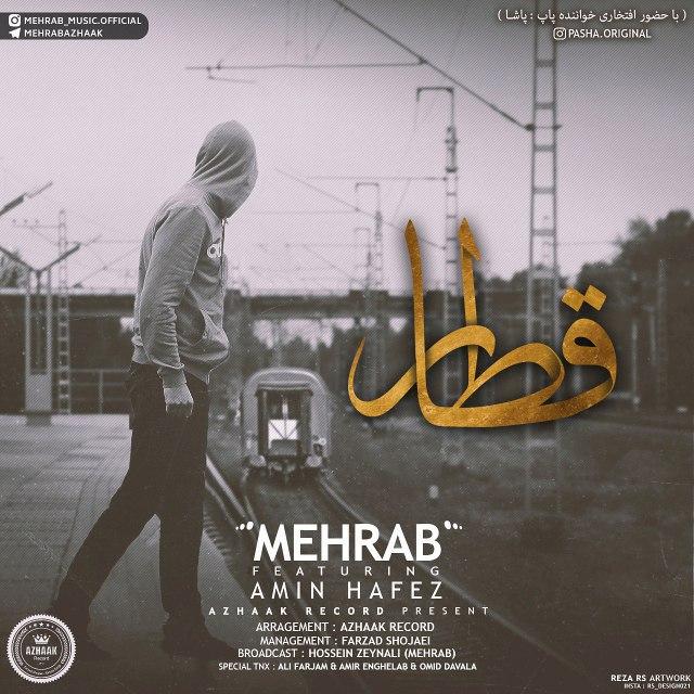 آهنگ غمگین و عاشقانه قطار از مهراب