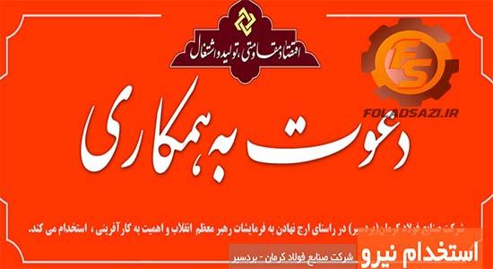 استخدام شرکت صنایع فولاد کرمان (بردسیر)