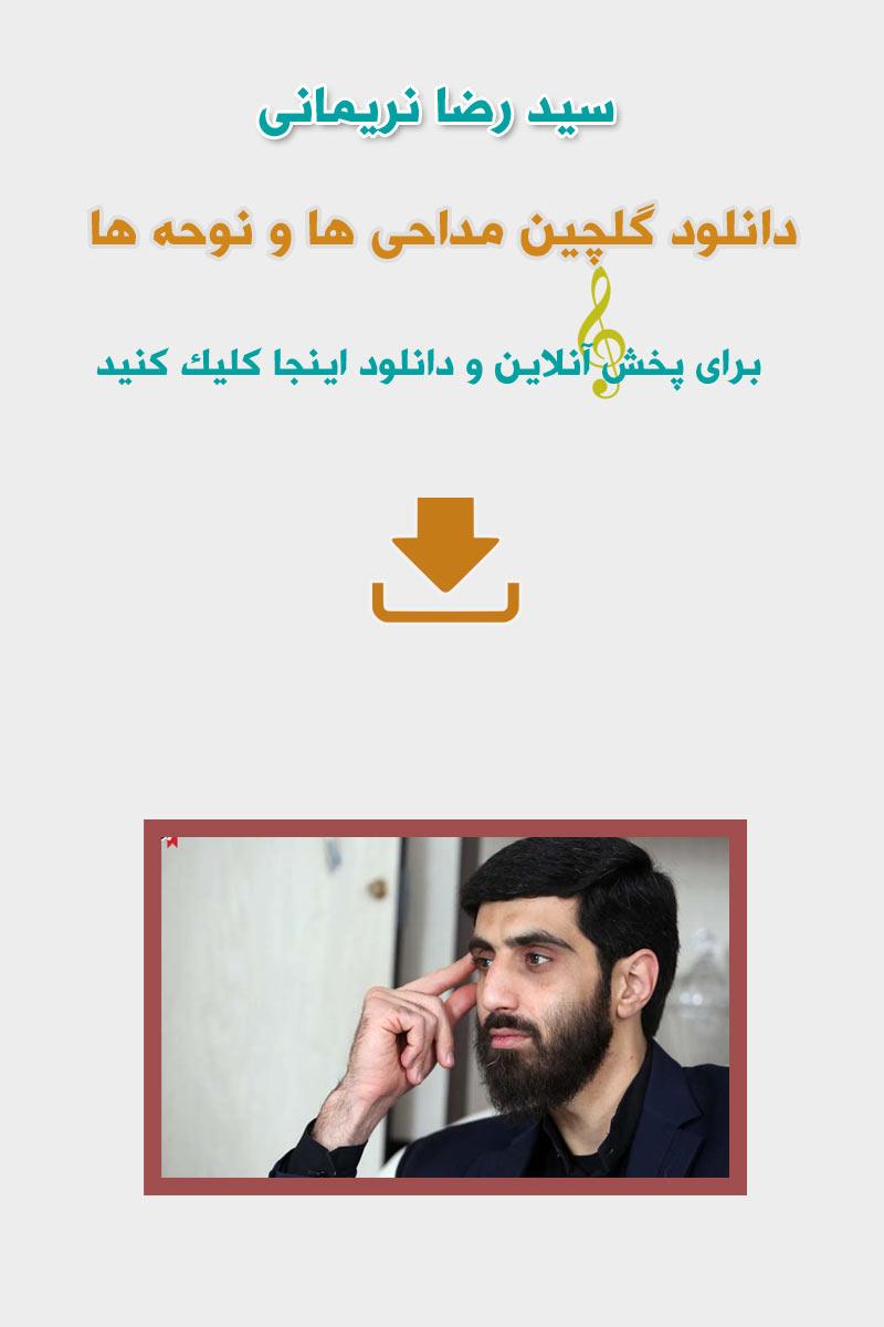 دانلود بهترین مداحی های سید رضا نریمانی