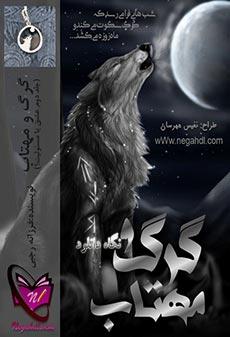 دانلود رمان گرگ و مهتاب