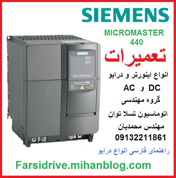 siemens  micromaster  430   440  inverter   ac  drive  repair    تعمیر   اینورتر  و  درایو   میکرومستر   زیمنس