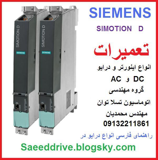 siemens  simotion  ac  inverter  drive   repair  تعمیر  اینورتر  و  درایو   زیمنس