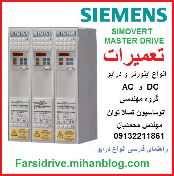 siemens   simovert  masterdrive  inverter  ac  drive   repair     تعمیر  اینورتر  و   درایو   زیمنس