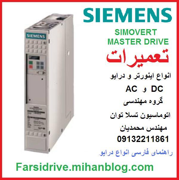 siemens  simovert   masterdrive  inverter   ac  drive   repair    تعمیرات  اینورتر  و   درایو    زیمنس