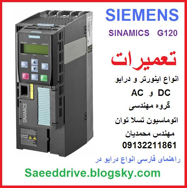 siemens   sinamics   g120  inverter   drive  repair     تعمیر  اینورتر   و  درایو   زیمنس   سینامیکس    زینامیکس