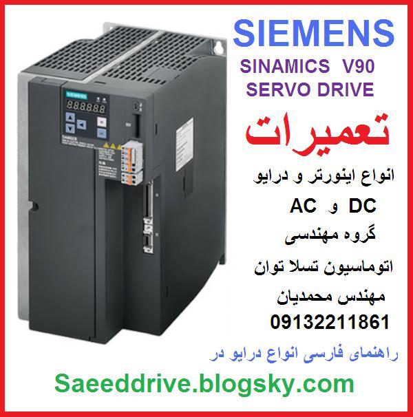 siemens   sinamics  v90   servodrive   inverter   drive  repair    تعمیرات  اینورتر   و  درایو    سینامیکس   زیمنس   زینامیکس
