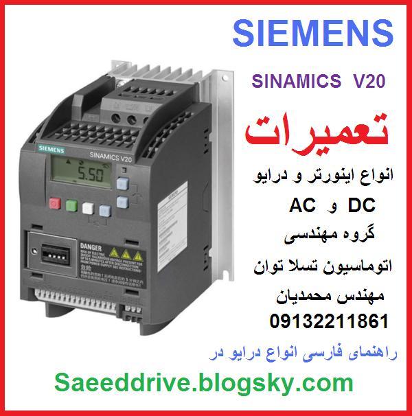 siemens   sinamics  v20   inverter  drive   repair     تعمیر  اینورتر   و  درایو    زیمنس  سینامیکس    زینامیکس