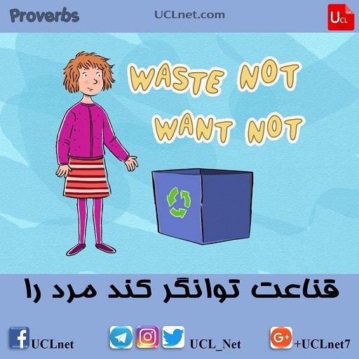 قناعت توانگر کند مرد را – Waste not, want not – ضرب المثل های انگلیسی – English Proverb