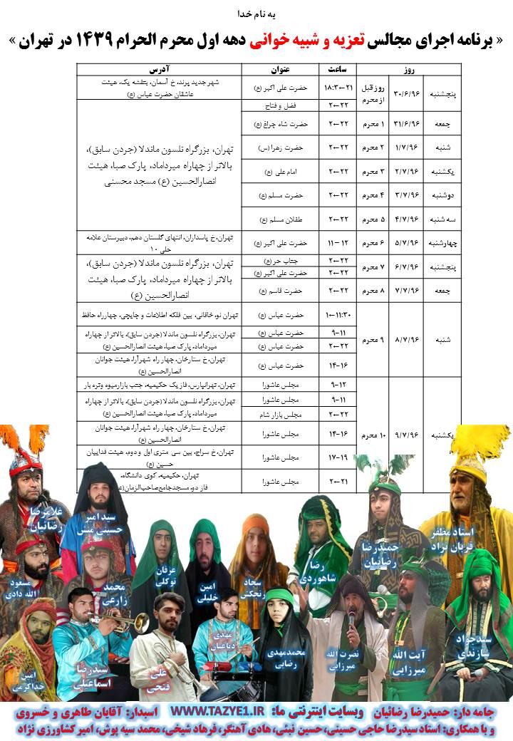 برنامه تعزیه محرم 96 تهران