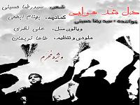 دانلود آهنگ جدید سید رضا حسینی بنام دل شد هوایی