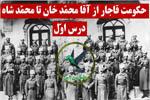 حکومت قاجار از آقامحمدخان تا محمد شاه