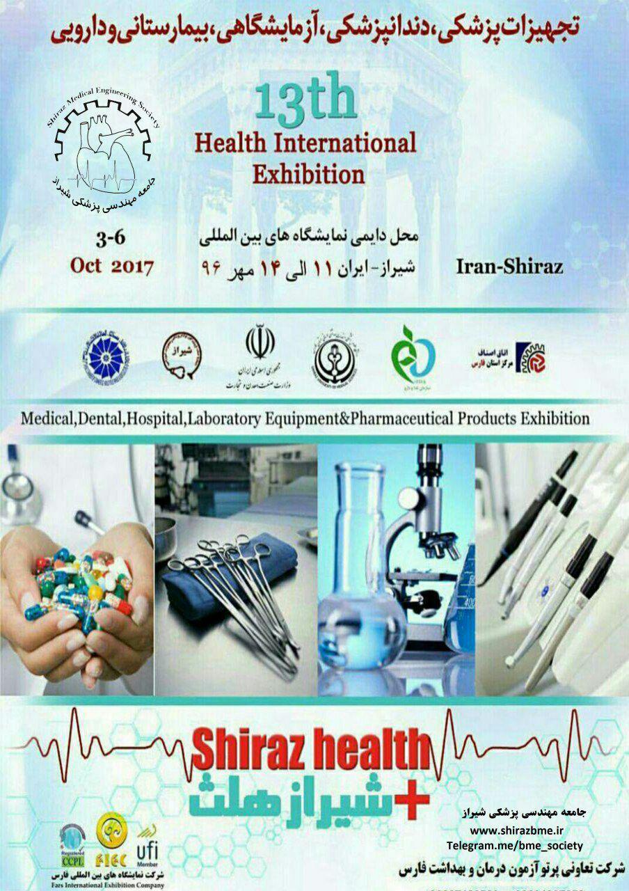 سیزدهمین نمایشگاه بین المللی تجهیزات پزشکی