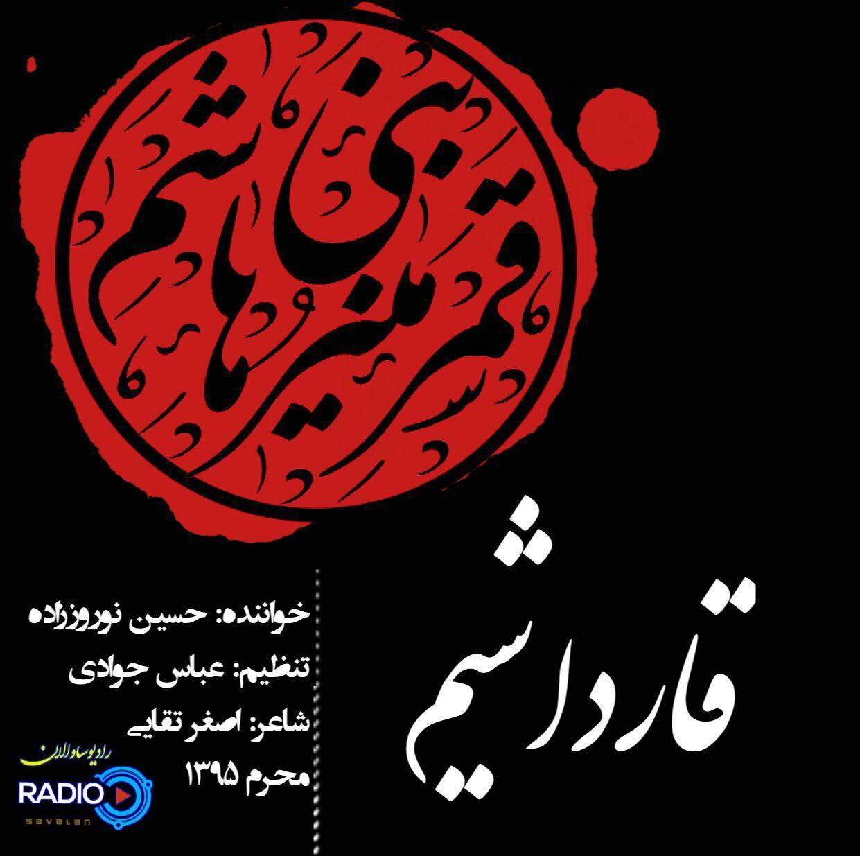 http://s8.picofile.com/file/8307261976/04Hosein_Norouz_Zadeh_Ghardashim.jpg