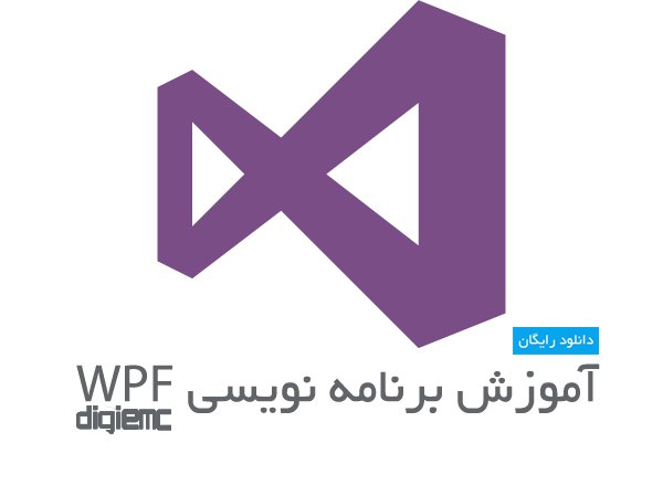 برنامه نویسی WPF