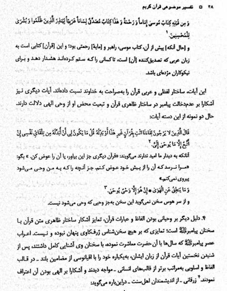 کتاب تفسیر موضوعی قرآن جمعی از نویسندگان pdf ، دانلود رایگان کتاب تفسیر موضوعی قرآن pdf ، خلاصه تفسیر موضوعی قرآن