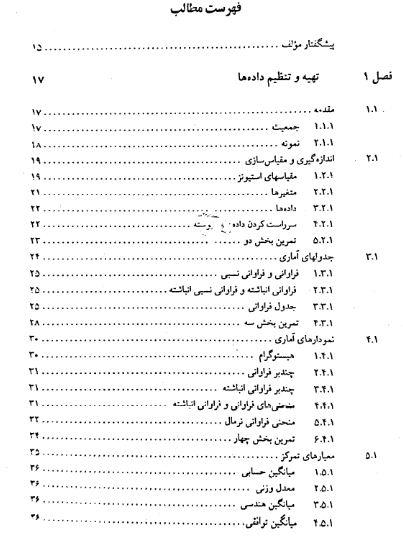 دانلود رایگان کتاب آمار و احتمالات مقدماتی دکتر بهبودیان بصورت فایل pdf