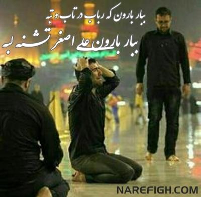 مداحی زیر بارون حسین شریفی کیفیت 320