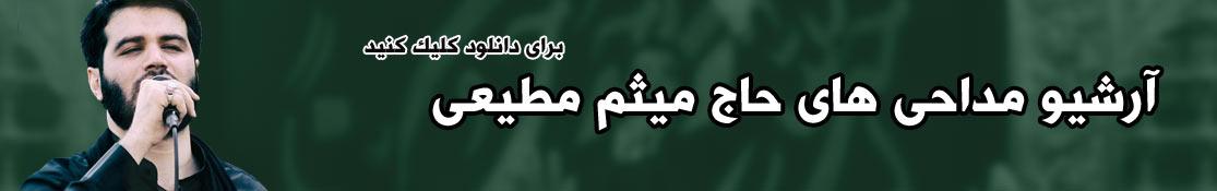 دانلود مداحی حاج میثم مطیعی